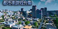 都市类游戏合集
