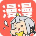漫漫漫畫app