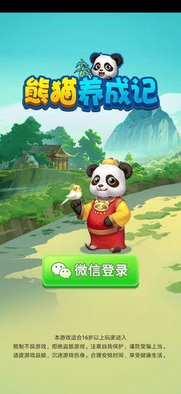 熊猫养成记放置版