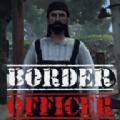 邊境檢察官