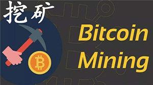 挖矿赚钱软件