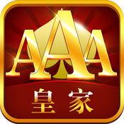 皇家AAA棋牌