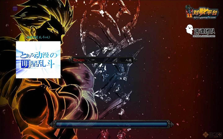 動漫明星亂斗4.3正式版