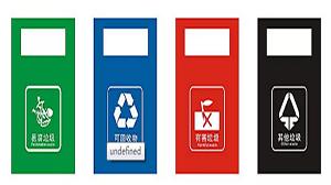 智能垃圾分类软件