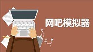 网吧模拟器全版本手游推荐