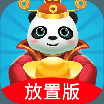 熊猫养成记放置版官方版-  熊猫养成记放置版手机版下载-SNS游戏交友网