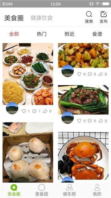 饞盟美食菜譜截圖