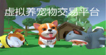 虛擬養寵物交易平臺