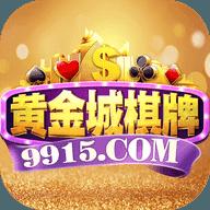 9915黄金城棋牌最新版