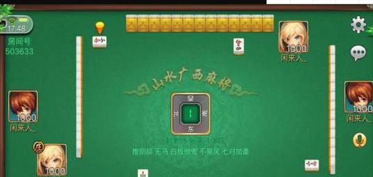 山水广西麻将游戏是一款需要房卡才可以进入的游戏