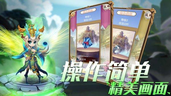 西游萌仙官网版游戏截图