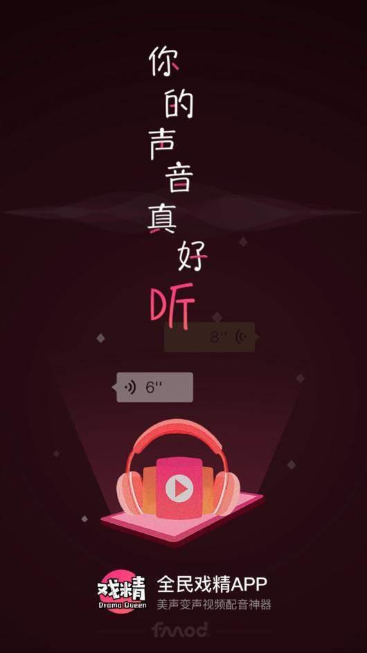全民戏精app截图