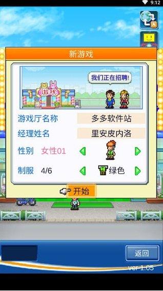 口袋游戏厅物语DX汉化版
