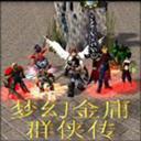 夢幻金庸群俠傳5.4正式版魔獸地圖