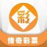 传奇彩票app
