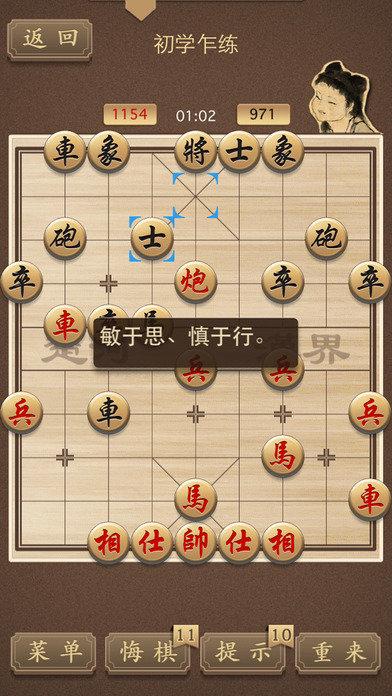 精品中国象棋