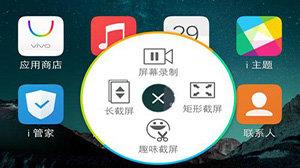 手机截屏软件