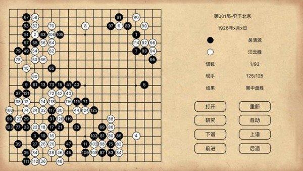 我的围棋世界