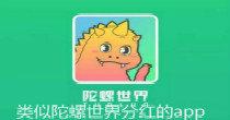 類似陀螺世界分紅的app