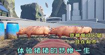 动物类的模拟器游戏