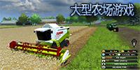 大型农场游戏