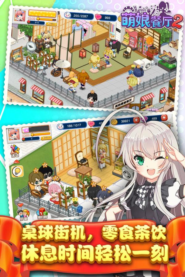 餐廳萌物語手游下載-餐廳萌物語游戲正式版下載