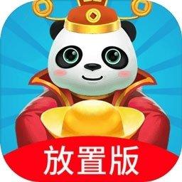 熊貓養成記