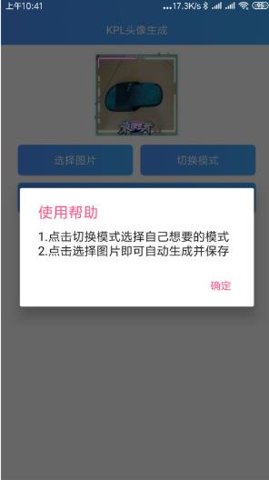 王者荣耀KPL头像生成器