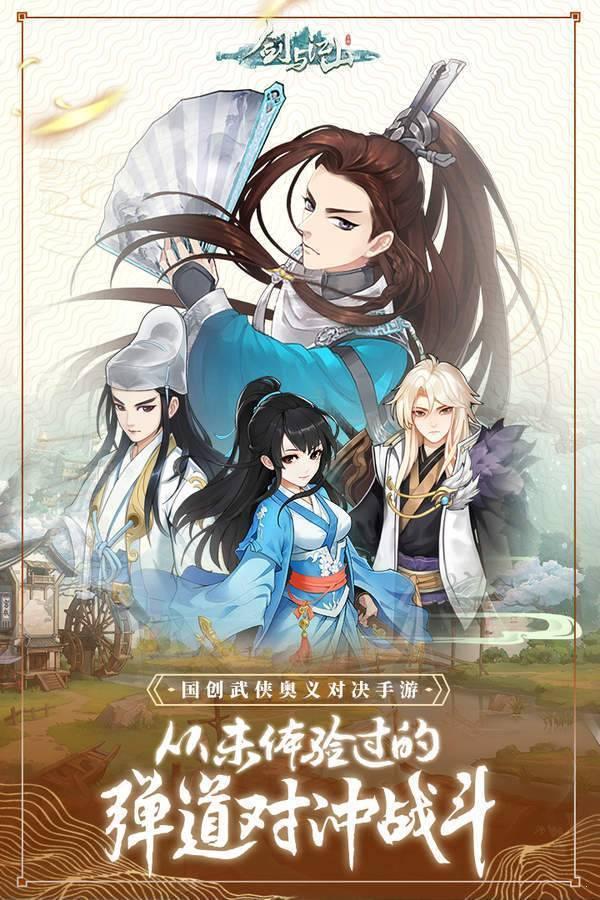 剑与江山破解版游戏截图