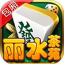 丽水茶苑苹果版