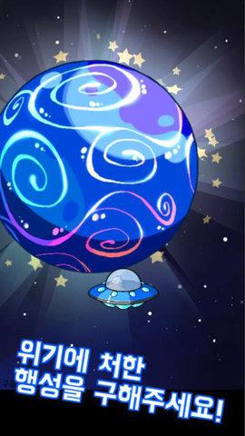 守护宇宙小飞碟
