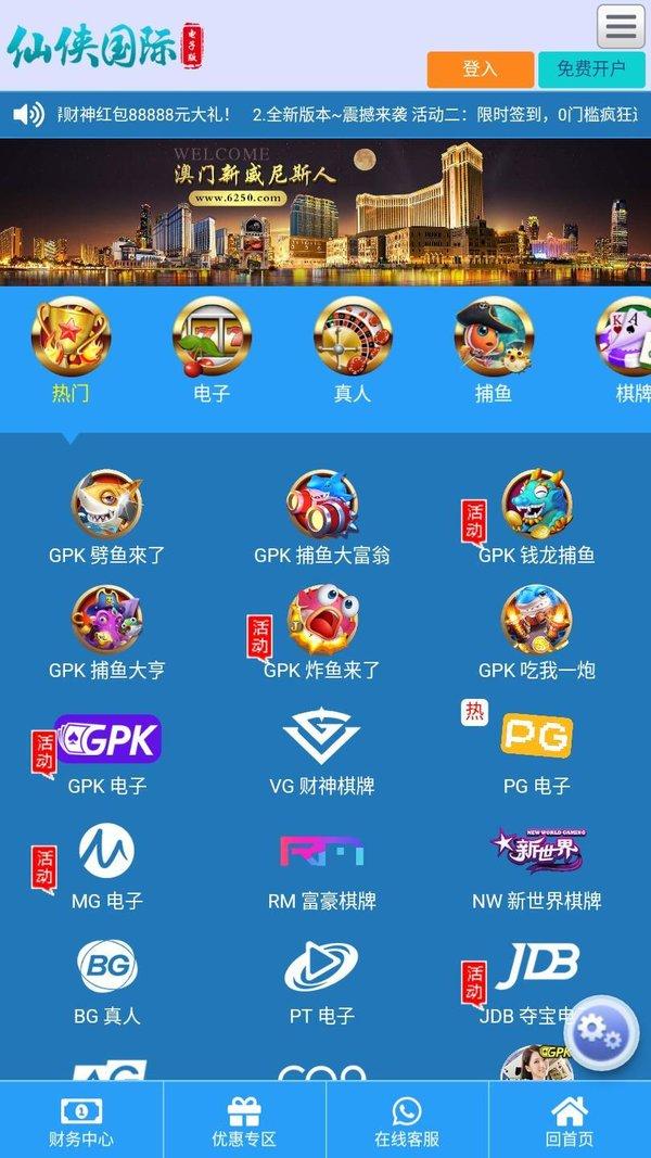 仙侠国际平台APP是一款非常安全正规的掌上竞技平台