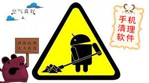 手機垃圾清除軟件