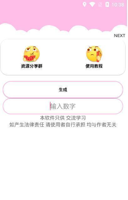 QQ显示iPhone11在线工具
