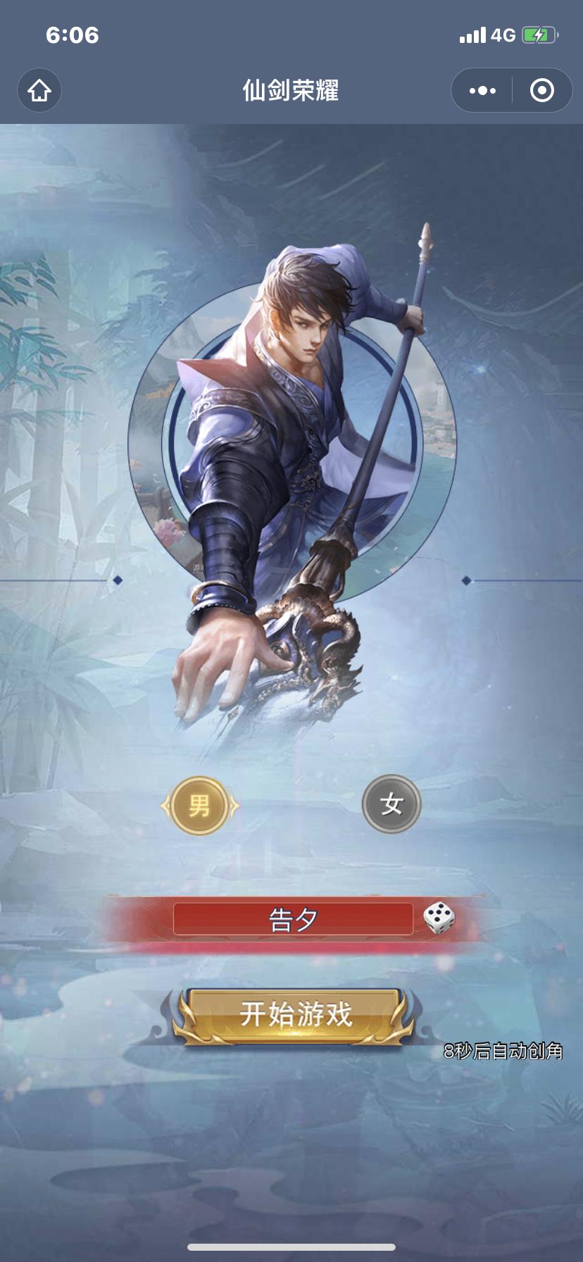 仙剑荣耀手机版