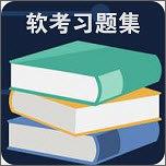 軟考習題集