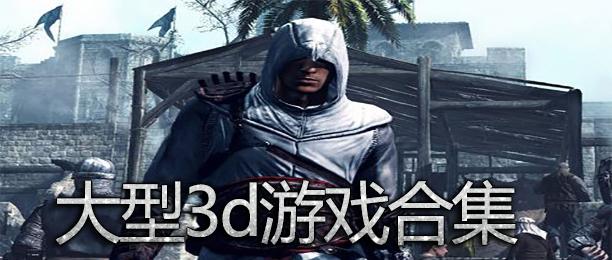 大型3d游戏合集