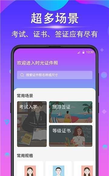時光證件照app