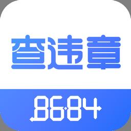 8684查違章
