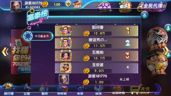 开心棋牌5239游戏截图
