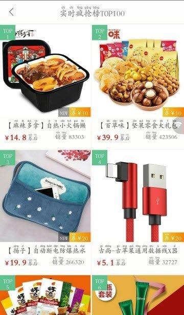 惠惠购APP
