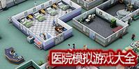 医院模拟游戏大全