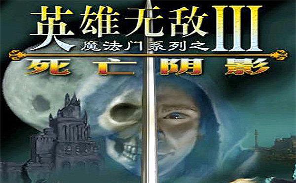 魔法门之英雄无敌3死亡阴影高清重制版