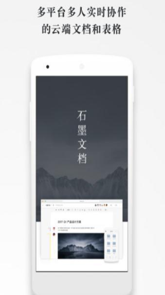 石墨文档编辑