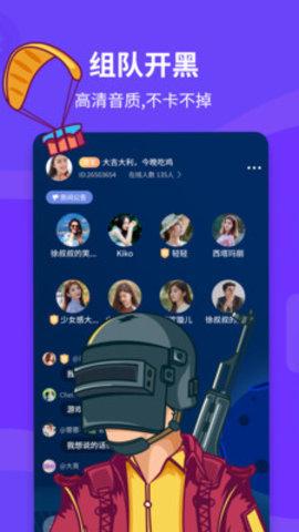 語伴app截圖