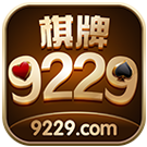 9229棋牌app