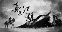 武俠的江湖世界!