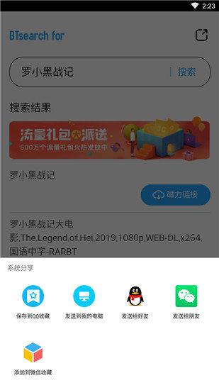 磁力天堂app