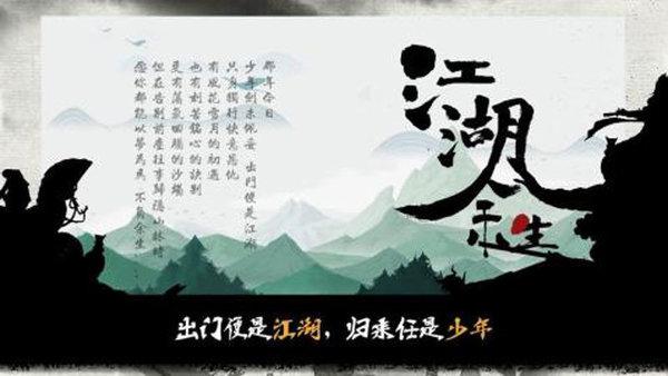 江湖余生破解版