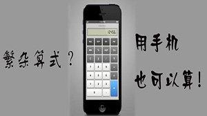 手机计算器软件